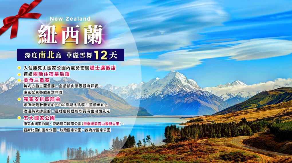 紐西蘭 News: 凱旋旅行社(巨匠旅遊),澳洲旅遊, 紐西蘭旅遊